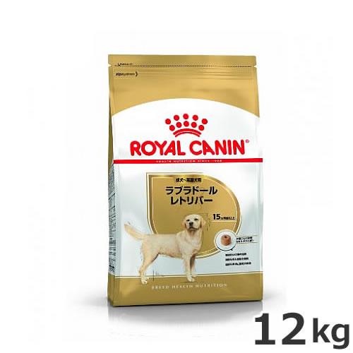 ●ロイヤルカナン BHN ラブラドールレトリバー 成犬・高齢犬用 12kg