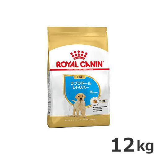 ●ロイヤルカナン BHN ラブラドールレトリバー 子犬用 12kg