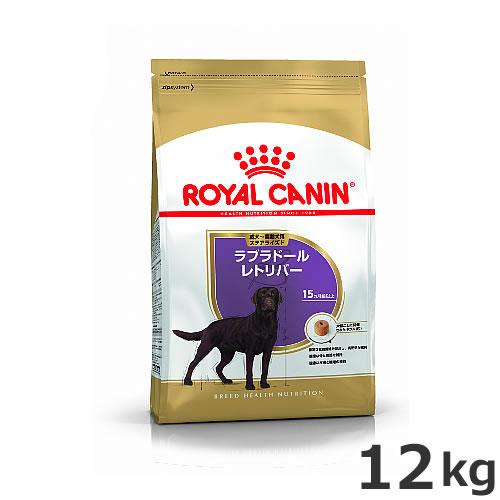 ロイヤルカナン BHN ラブラドールレトリバー ステアライズド 成犬~高齢犬用 12kg