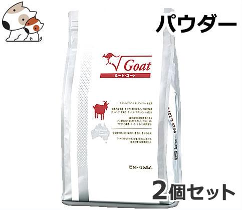 2個セット be-NatuRal(ビィナチュラル) ルート・ゴート パウダー 2.8kg×2個セット