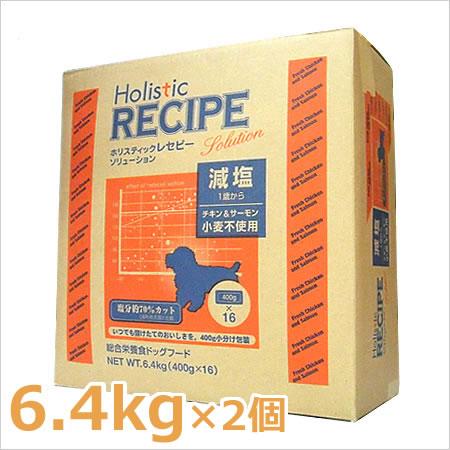 2個セット ホリスティックレセピー 減塩 生チキン&サーモン 1歳から 6.4kg×2個セット