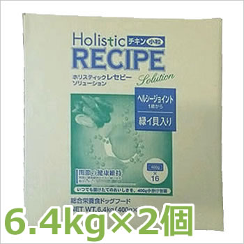 2個セット ホリスティックレセピー ソリューション ヘルシージョイント 緑イ貝入り 6.4kg×2個セット 【あす楽_年中無休】