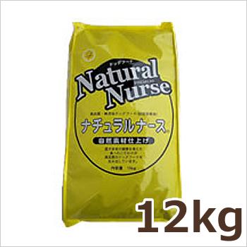 ナチュラルナース 12kg 全犬種全年齢対応、完全無添加の高品質フード 【あす楽_年中無休】