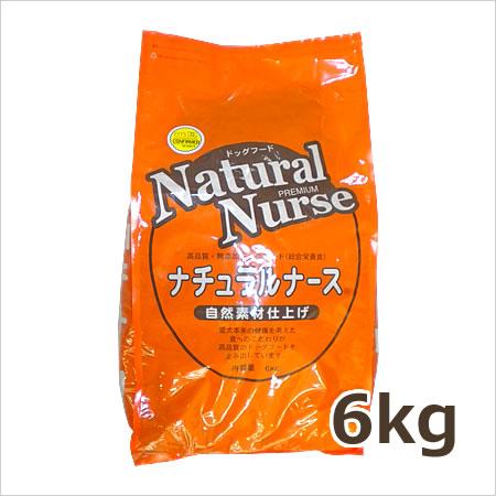 ナチュラルナース 6kg 全犬種全年齢対応、完全無添加の高品質フード 【あす楽_年中無休】