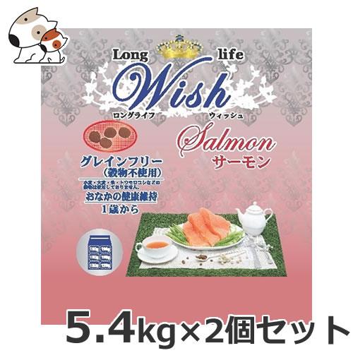 ☆パーパス Wish(ウィッシュ) サーモン 5.4kg×2個セット【あす楽_年中無休】