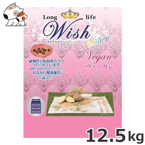 ●パーパス Wish(ウィッシュ) ソリューション ヴィーガン 12.5kg