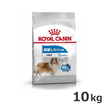 ロイヤルカナン ケーナイン ケア ニュートリション 大型犬用 マキシ ライト ウェイト ケア 減量したい犬用生後15ヵ月齢以上 10kg