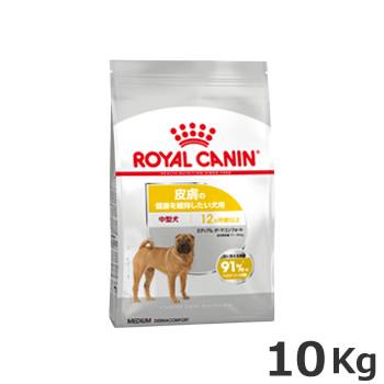 ロイヤルカナン ケーナイン ケア ニュートリション 中型犬用 ミディアム ダーマコンフォート 皮膚の健康を維持したい犬用生後12ヵ月齢以上 10kg