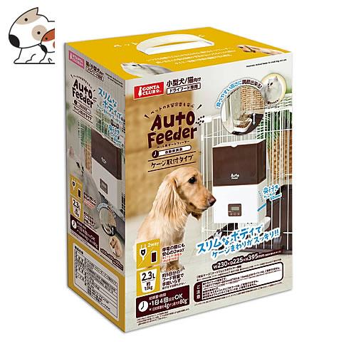 マルカン ペット用オートフィーダー ケージ取付タイプ 自動給餌器 小型犬·猫用