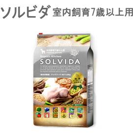 送料無料 ソルビダ SOLVIDA 室内飼育7歳以上用 5.8Kg