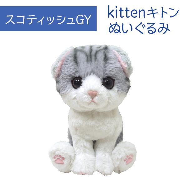 セール特別価格 手触り 抱き心地もやわらか Kitten キトン ぬいぐるみ スコティッシュフォールドGY 激安 激安特価 送料無料 ペット用品 猫用品 オーナーグッズ