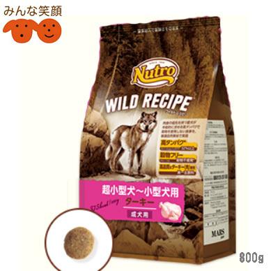 1年保証 本能が求める 高タンパクで穀物を使用しない食事 ニュートロ 超人気 ワイルドレシピ ターキー 800g 成犬用 超小型犬~小型犬用