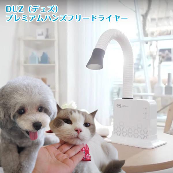 ペット用品 犬用品 犬 本物 猫 猫用品 4年保証 ペット家電 家電 みんな笑顔 即納 新型 大型犬 中型犬 ドライヤー ハンズフリー プレミアム ペット用 デュズ DUZ 小型犬