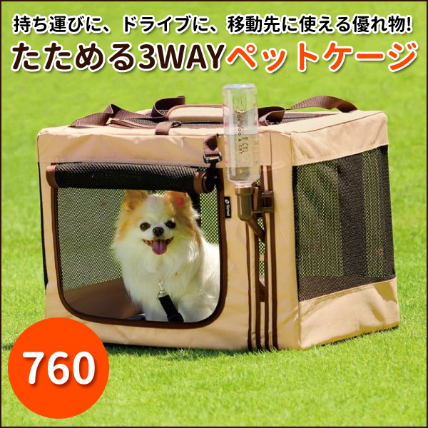 【送料無料】犬猫用 リッチェル たためる3WAYペットケージ 760 【ドライブケージ】【簡易ケージ】