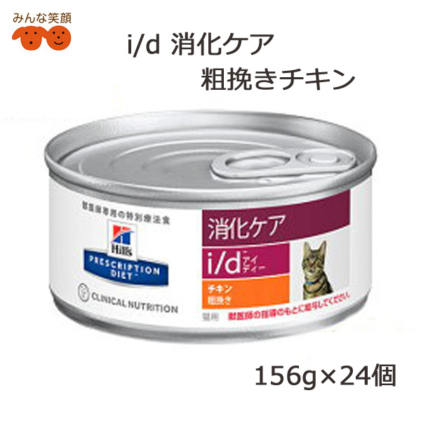 Minnaegao For The Diet Cure Of The Hills I D Chicken Canned Food