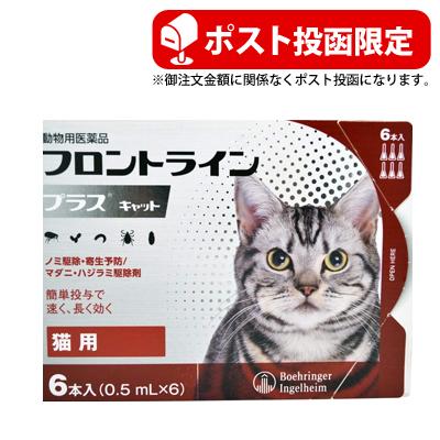 猫用品 猫 ペット用品 ファクトリーアウトレット ペット みんな笑顔 ポスト投函 猫用 フロントラインプラス 卵 6本 ダニ 幼虫 ノミ 直輸入品激安 駆除 動物用医薬品