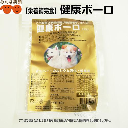犬用 栄養補完食 健康ボーロ 訳あり商品 この製品は獣医師達が製品開発しました ポスト投函2個まで 1着でも送料無料 賞味期限2023.8.24 低脂肪 カルシウム強化 健康に大切な栄養素配合 ASKJ 60g 低カロリー
