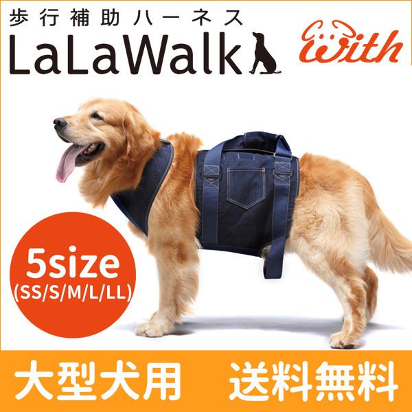 送料無料 LaLaWalk 歩行補助ハーネス 大型犬用デニム SS/S/M/L/LL 介護 ララウォーク