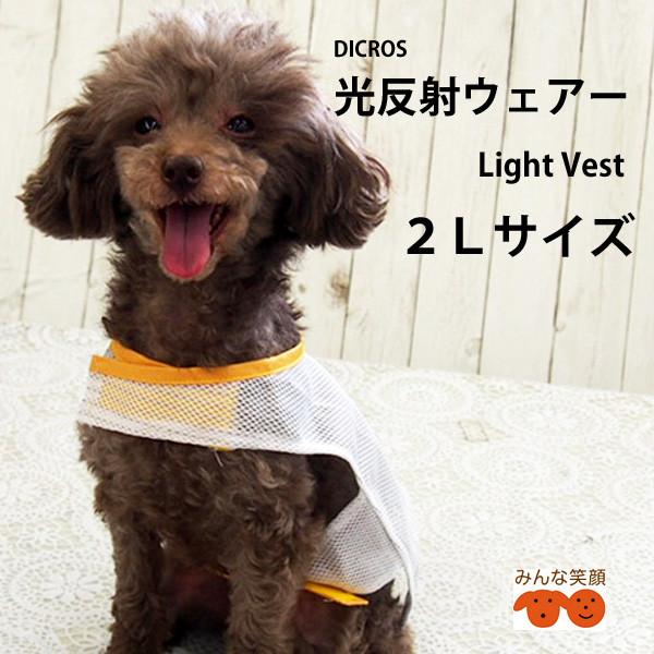 最安値に挑戦 ペット用品 ペット 犬用品 ドッグウエア みんな笑顔 格安 訳あり型落ち商品 犬用ベスト 光反射ウェア 犬 再帰反射 メッシュ ライトベスト 2Lサイズ 第一織物 ペットペット用品 ディクロス