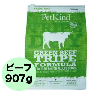 ペットカインド 全品最安値に挑戦 グリーンビーフトライプ 送料無料 907g