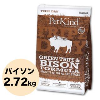 【ペットカインド】グリーントライプ&バイソン 2.72kg