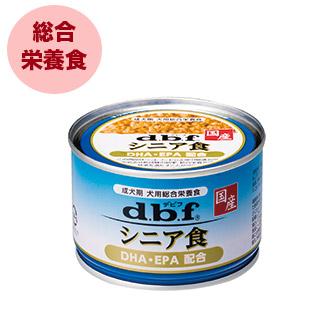 デビフ メーカー再生品 受注生産品 シニア食 DHA EPA配合 150g