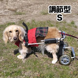 ★SALE価格★【いぬらぼ】ペット車椅子 わんだふるウォーカー(調節型)Sサイズ