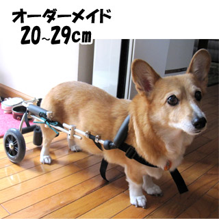 犬の車椅子 わんだふるウォーカー(オーダーメイド) 20cm~29cm 小型犬・ダックスフンドなど★送料無料★