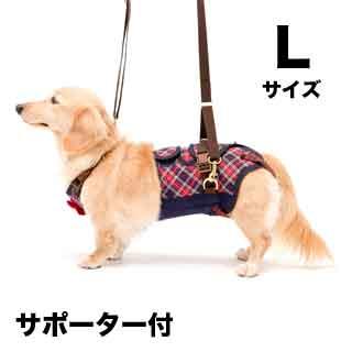 【with】歩行補助ハーネス LaLaWalk小型犬・ダックス用★ダックス用サポーター付★カーニバル【L】