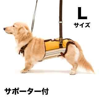 【with】歩行補助ハーネス LaLaWalk小型犬・ダックス用★ダックス用サポーター付★マルチストライプ【L】