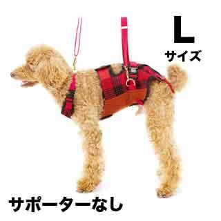 【with】歩行補助ハーネス LaLaWalk小型犬・ダックス用 赤チェック【L】