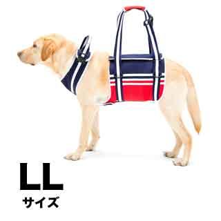 【with】歩行補助ハーネス LaLaWalk大型犬用 トリコロール【LL】