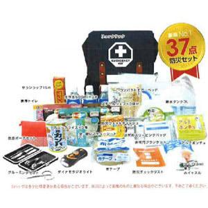 【送料無料】防災37点セット BR-921N【ネイビー】※代引き不可商品※【B】