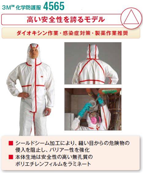 【送料無料】4565 化学防護服 Mサイズ【20枚入】【K】