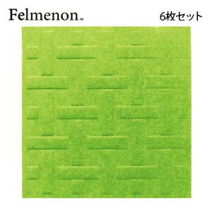 【送料無料】【フェルメノン】3Dエンボス吸音パネル 棒型 グリーン 40×40cm 6枚セット 【防音 吸音】【代引不可】【LI】