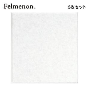【増税による値上げはしていません】【送料無料】【フェルメノン】吸音パネル 45度カット ホワイト 40×40cm 6枚セット 【防音 吸音】【代引不可】【LI】