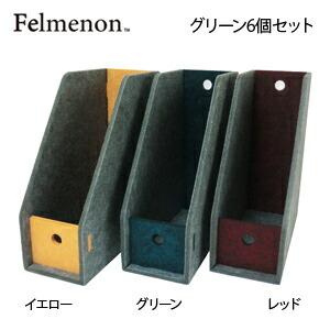 【送料無料】【フェルメノン】ファイルスタンド グリーン 6個セット 【フェルト 収納 文具】【代引不可】【LI】