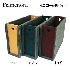 【送料無料】【フェルメノン】マガジンボックス イエロー 6個セット 【フェルト 収納 文具】【代引不可】【LI】