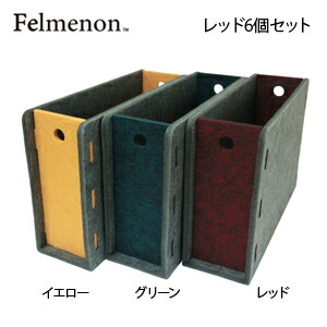 【送料無料】【フェルメノン】マガジンボックス レッド 6個セット 【フェルト 収納 文具】【代引不可】【LI】