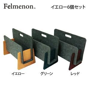 【送料無料】【フェルメノン】DMスタンド イエロー 6個セット 【フェルト 収納 インテリア】【代引不可】【LI】