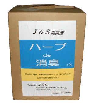 【送料無料】J&S ハーブDE消臭液 HS10【10L】【K】