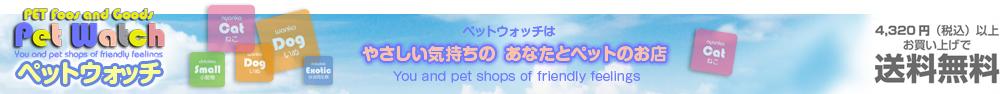ウォッチ:ドッグフードとキャットフードのあなたとペットのお得なお店ペットウォッチ