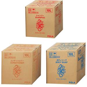 【生活雑貨】※容器、コック付、混載不可※【ポーラ】カラハリ お得な3種類セット シャンプー・ボディソープ・コンディショナー【10L×3個セット】【BN】