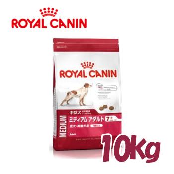 ロイヤルカナン(ROYALCANIN)ドッグフード 高齢犬・中型犬用 ミディアムアダルト7+ 7歳以上 10kg 【最大2000円クーポン】