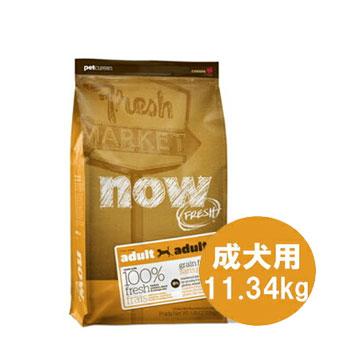【おまけ対象商品】NOWFRESH(ナウフレッシュ) GrainFree アダルト 11.34kg【ドッグフード/ドライフード/成犬用/アダルト/穀物不使用/グレインフリー】【ペットウィル】【39ショップ】