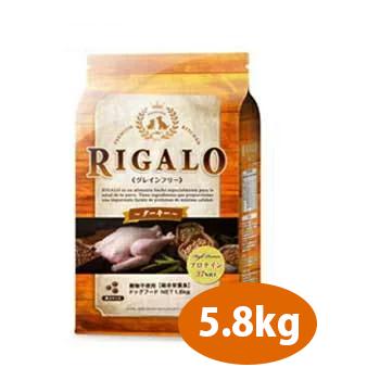 【おまけ対象商品】【サンプル付】RIGALO リガロ ハイプロテイン ターキー 5.8kg【ライトハウス/ドッグフード/ペットフード/DOG FOOD/ドックフード】【39ショップ】