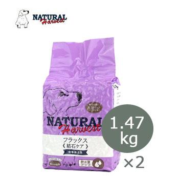 フラックス (1.47kg) 【犬 結石ケア用食事療法食 無添加 】 (犬フード 主原料:ターキー「七面鳥」) ナチュラルハーベスト 3.25ポンド