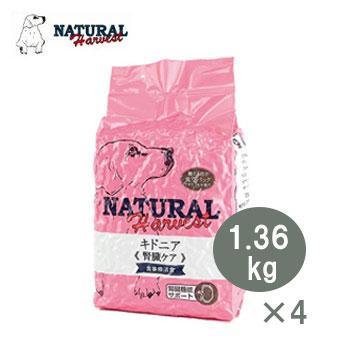 ナチュラルハーベスト セラピューティックフォーミュラ キドニア 腎臓ケア用食事療法食 1.36kg×4袋セット【ドッグフード・ドライフード・ペットフード・成犬・シニア犬・腎臓・低タンパク質・ 低リン・低ナトリウム】