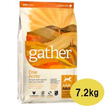 GATHER フリーエーカー 7.2kg