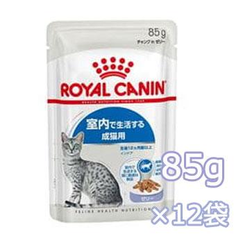 室内で生活する猫の健康維持を考えた食事です ロイヤルカナン インドア ゼリー 85g×12袋 キャットフード ウェットフード パウチ 成猫用 アダルト 猫用品 ペットフード 39ショップ ネコ 猫 ねこ 返品交換不可 ペット用品 ペットグッズ CANIN ROYAL 安全